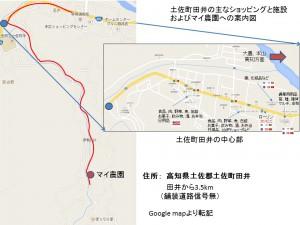 田井中心部からマイ農園への道すじ