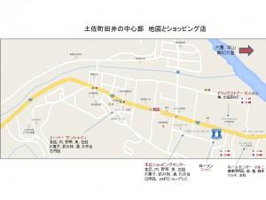 田井中心部のショッピング案内