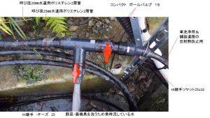 実際の配管:2分岐で常時流している水と切かえて玄関まで流す水を切り替えている